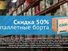 Свежее foto  Скидка на паллетные борта при заказе сборных грузоперевозок 59260654 в Самаре