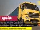Новое изображение Транспортные грузоперевозки Тест драйв на сборные грузоперевозки 66455837 в Самаре