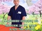 Уникальное фотографию Массаж Массаж для детей и взрослых 69680042 в Самаре
