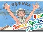 Свежее изображение Разное Летний городской лагерь АБВГДЕйка 69810631 в Самаре