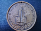 Скачать бесплатно фотографию Коллекционирование Сувенир - медальон Минск 70132377 в Самаре