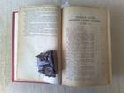 Увидеть фотографию Книги Большевик, Весь 1942 год, 74163084 в Самаре