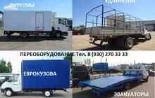 Удлинение и переоборудование автомобилей ГАЗ