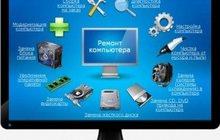 Профессиональный ремонт компьютеров, ноутбуков и бытовой техники