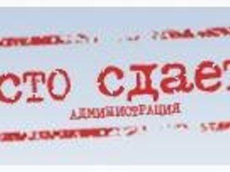 Скачать бесплатно фотографию Аренда нежилых помещений Сдается в аренду рабочее место в офисе 32823060 в Самаре