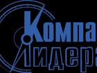 Фотография в   Компания КомпасЛидера приглашает на семинар в Санкт-Петербурге 2100