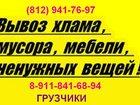 Свежее изображение Транспорт, грузоперевозки Утилизация старой мебели, ветоши, мусора, Вывоз старого пианино, рояля, Квартиры, дачи, 32753376 в Санкт-Петербурге
