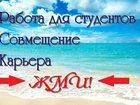 Изображение в Работа для молодежи Работа для студентов РАБОТА НА ЛЕТО! Для студентов и школьников в Санкт-Петербурге 24200