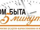 Фотография в Услуги компаний и частных лиц Разные услуги Раньше мелкая бытовая техника не играла такую в Санкт-Петербурге 300
