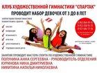 Фото в Спорт  Спортивные школы и секции Обьявляется набор в группы по художественной в Санкт-Петербурге 3500