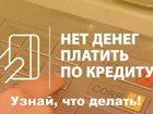 Фотография в Услуги компаний и частных лиц Юридические услуги Защита прав потребителей   Решение проблемных в Санкт-Петербурге 0