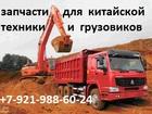 Уникальное фотографию Грузовые автомобили Запчасти Shaanxi, Shantui, Weichai, Liugong 33871029 в Санкт-Петербурге