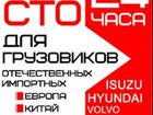 Изображение в Авто Автосервис, ремонт Isuzu NQR, Huyndai HD/Porter - Замена цилиндра в Санкт-Петербурге 6318