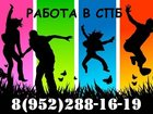 Изображение в   Производится набор м/ж для совмещения работы в Санкт-Петербурге 24200
