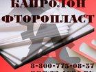 Фото в   Фторопласт листовой, Капролон стержни купить в Санкт-Петербурге 2