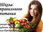 Новое фото Похудение, диеты Школа правильного питания 34323836 в Санкт-Петербурге