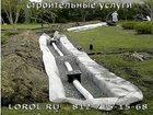 Изображение в Строительство и ремонт Ландшафтный дизайн Снятие грунта, планировка участка, отсыпка в Санкт-Петербурге 260