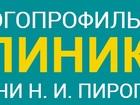 Фото в Красота и здоровье Разное Клиника им. Н. И. Пирогова – первое частное в Санкт-Петербурге 1