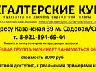 Скачать бесплатно изображение  Бухгалтерские курсы 35010305 в Санкт-Петербурге