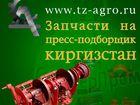 Фото в   С-Агросервис предлагает запчасти на пресс в Санкт-Петербурге 34620