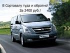 Просмотреть foto  Поездка в Сортавалу за 1200 руб, ! 35862600 в Санкт-Петербурге