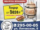 Фото в   Формула экономии:  Чем дороже тандыр - тем в Санкт-Петербурге 5024