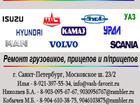 Изображение в Авто Автосервис, ремонт Ремонт грузовых автомобилей марки КамАЗ-ремонт в Санкт-Петербурге 4920