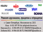 Фото в Авто Автосервис, ремонт Ремонт грузовых автомобилей марки КамАЗ-ремонт в Санкт-Петербурге 4920