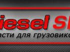 Фотография в Авто Разное Применимость: FUSO  Производитель: Оригинал в Санкт-Петербурге 95000