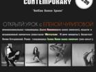Фото в   30 СЕНТЯБРЯ! ! !   18:30-20:00 Открытый урок в Санкт-Петербурге 400