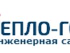 Фотография в   ООО Тепло-Город  Успех любой компании на в Санкт-Петербурге 0