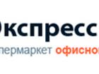 Смотреть фото  Экспресс Офис 37524340 в Санкт-Петербурге