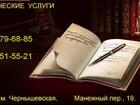Изображение в Услуги компаний и частных лиц Юридические услуги Опытные юристы защитят Ваши интересы в Арбитражных в Санкт-Петербурге 3000
