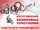 Фотография в   Резинотехнический центр изготовления производит в Санкт-Петербурге 67