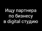 Скачать фото Поиск партнеров по бизнесу Ищу бизнес партнера в компанию по разработке и продвижению сайтов 37815564 в Санкт-Петербурге