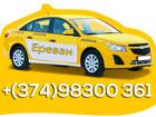 Изображение в   Недорогой такси в Ереване. Закажите ваш недорогой в Санкт-Петербурге 100