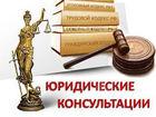 Юридическая консультация Красногвардейский район