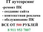 IT аутсорсинг в Санкт-Петербурге