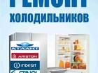 Ремонт холодильников Stinol, Indesit, Ariston, Atlant и др.