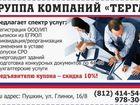 Компания ТЕРГА предлагает бухгалтерские услуги