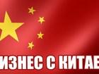 Поиск клиентов в Китае, партнеров маркетинговые исследования рынков