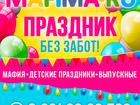 Организация праздников без забот в Санкт-Петербурге и Л, О.