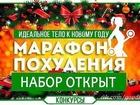 Скачать бесплатно изображение Разные услуги приглашаем на марафон стройности 68595188 в Санкт-Петербурге
