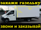 Скачать изображение  грузоперевозки 24 часа лен, обл, 68877608 в Санкт-Петербурге