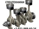 Уникальное изображение  Запчасти для дизельных двигателей, 69054596 в Санкт-Петербурге