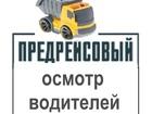 Новое фото Медицинские услуги Предрейсовые медицинские осмотры водителей 69114621 в Санкт-Петербурге