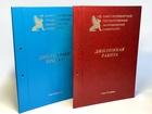Смотреть фото  папки дипломные работы, в к р курсовые , проекты, 70889397 в Санкт-Петербурге