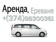 Аренда микроавтобуса в Ереване недорого Недорогая аренда микроавтобусов в Ереван