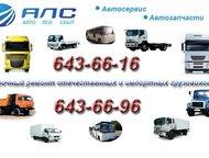 Ремонт грузовиков Проводим ремонт грузовых автомобилей.   Возможности нашей СТО