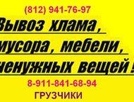 Утилизация старой мебели, ветоши, мусора Вывоз мусора. Утилизация старой мебели, пианино, роялей.     1. Услуги выноса старой мебели, техники, пианино, Санкт-Петербург - Транспорт (грузоперевозки)